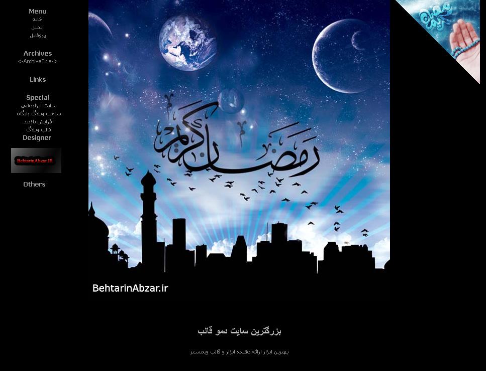 دمو قالب رمضان