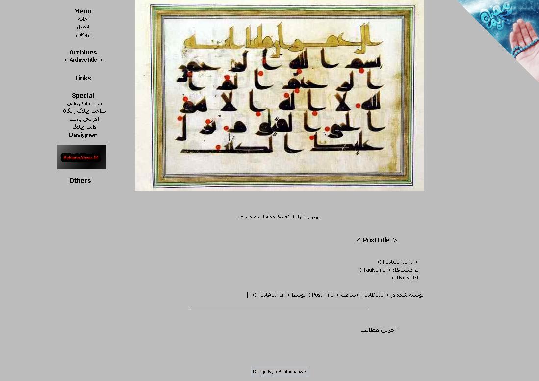 دمو قالب قرآن