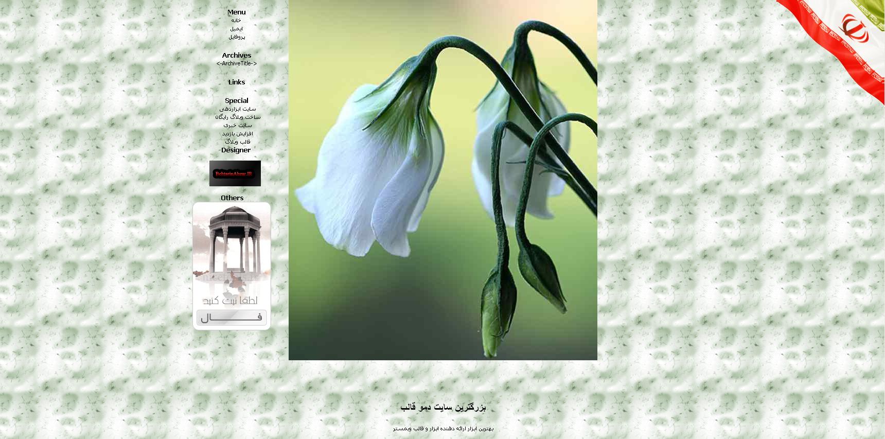 دمو قالب گل