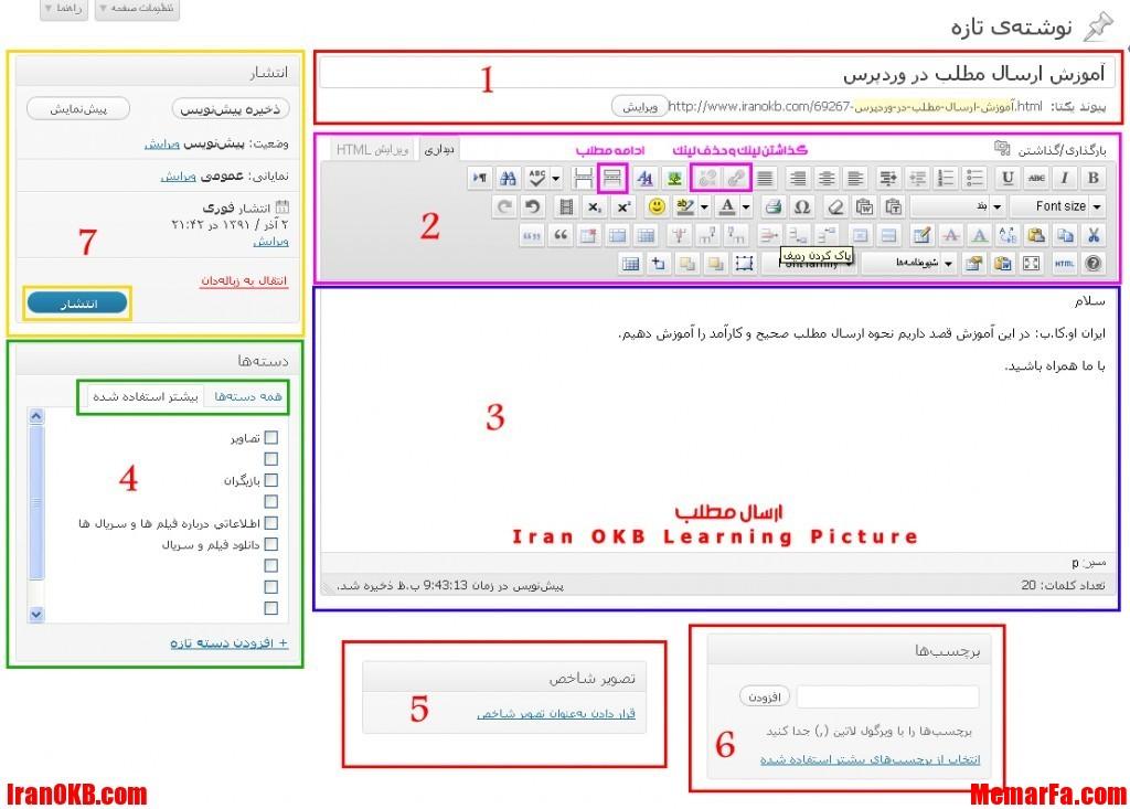Afzodan Matlab 1024x733  آموزش مرحله به مرحله ورود و ارسال مطلب در وردپرس