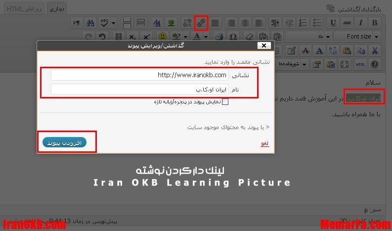Link dar kardan  آموزش مرحله به مرحله ورود و ارسال مطلب در وردپرس