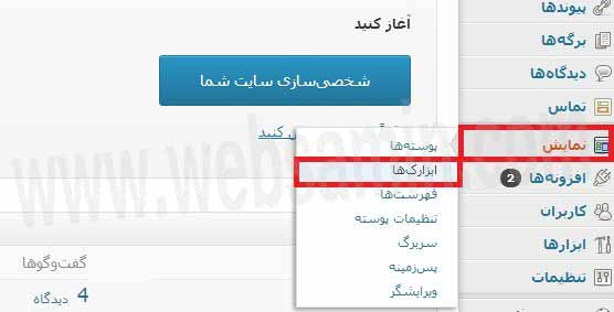 دسترس به صفحهی مدیریت ویجتهای وردپرس