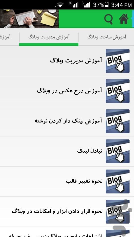 آموزش ساخت و مدیریت وبلاگ screenshot