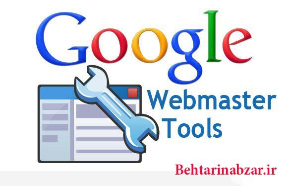 آموزش ثبت در گوگل وبمستر