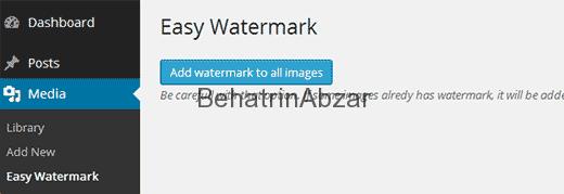 افزودن واترمارک تصویری بصورت اتوماتیک + آموزش ویدیویی