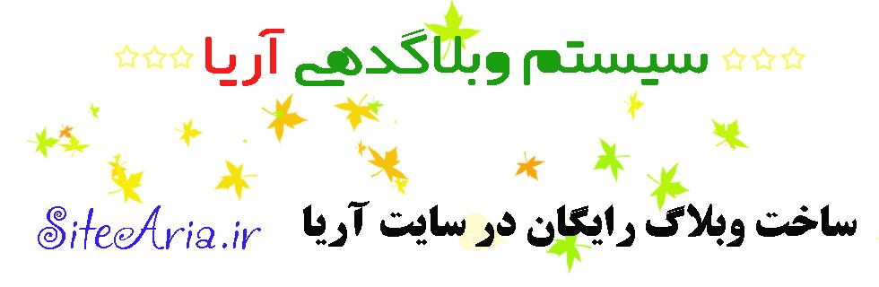 وبلاگدهی آریا
