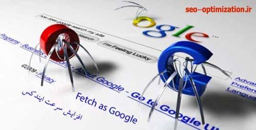 ایندکس مطالب در گوگل ، Fetch as Google