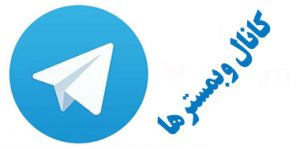 کانال تلگرام وبمسترها