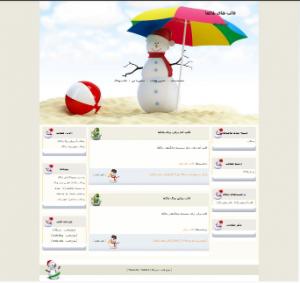 قالب آدم برفی برای سیستم وبلادهی