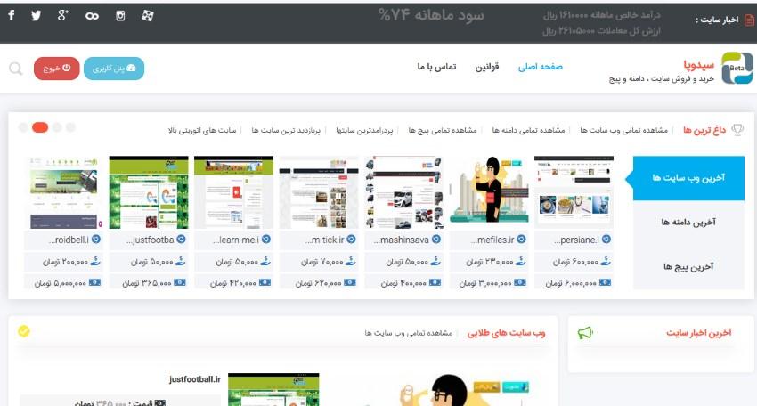 خرید وب سایت دامنه اینستاگرام تلگرام از سیدوپا