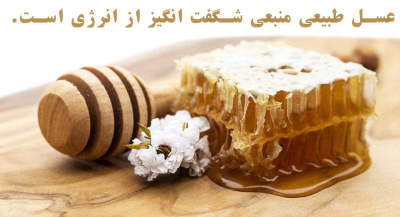 تقویت انرژی با عسل